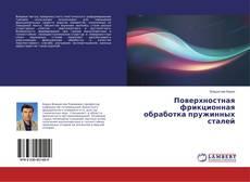 Bookcover of Поверхностная фрикционная обработка пружинных сталей