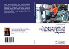 Bookcover of Повышение качества жизни при дисфункции мочеполовой системы у мужчин