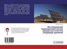 Bookcover of Исследование термодинамических процессов очистки хлоридов кремния