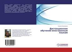 Buchcover von Дистанционное обучение иностранным языкам