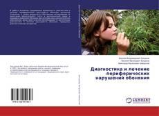 Обложка Диагностика и лечение периферических нарушений обоняния