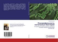 Психрофильность патогенных бактерий kitap kapağı