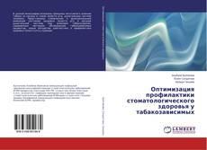 Bookcover of Оптимизация профилактики стоматологического здоровья у табакозависимых