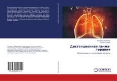 Дистанционная гамма-терапия kitap kapağı