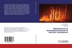 Обложка Безопасность жизнедеятельности лесных пожарных