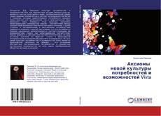 Bookcover of Аксиомы новой культуры потребностей и возможностей Vista