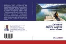 Обложка Системно-диалектический подход: теория и методология