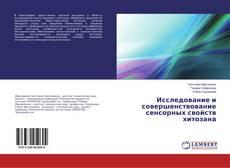 Bookcover of Исследование и совершенствование сенсорных свойств хитозана
