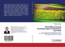 Bookcover of Разгибательная контрактура коленного сустава