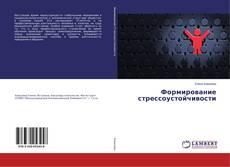 Bookcover of Формирование стрессоустойчивости
