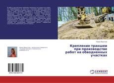 Bookcover of Крепление траншеи при производстве работ на обводненных участках