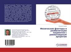 Bookcover of Физические факторы в реабилитации пациентов с ревматоидным артритом