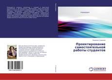 Bookcover of Проектирование самостоятельной работы студентов
