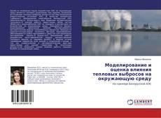 Bookcover of Моделирование и оценка влияния тепловых выбросов на окружающую среду