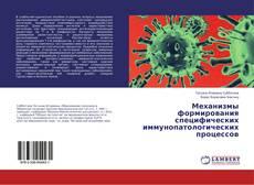 Bookcover of Механизмы формирования специфических иммунопатологических процессов