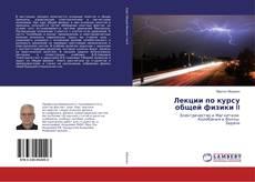Buchcover von Лекции по курсу общей физики II