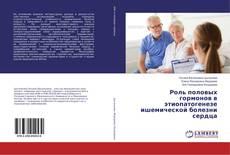 Bookcover of Роль половых гормонов в этиопатогенезе ишемической болезни сердца