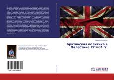 Bookcover of Британская политика в Палестине 1914-31 гг.