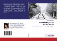 Bookcover of Транссибирская магистраль