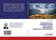Buchcover von Радиационно-гигиенический мониторинг территории Воронежской области