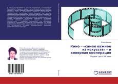 Обложка Кино – «самое важное из искусств» – и северная кооперация