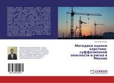 Portada del libro de Методика оценки карстово-суффозионной опасности и риска в Москве