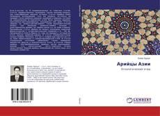 Buchcover von Арийцы Азии