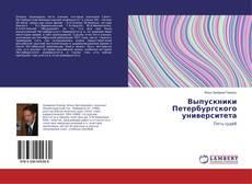 Обложка Выпускники Петербургского университета