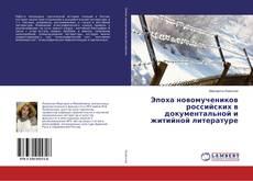 Эпоха новомучеников российских в документальной и житийной литературе的封面