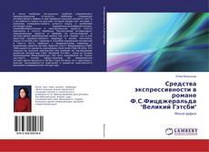 """Portada del libro de Средства экспрессивности в романе Ф.С.Фицджеральда """"Великий Гэтсби"""""""