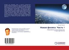Bookcover of Новая физика. Часть 1