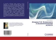 Bookcover of Очерки Г.И. Успенского в аксиологическом аспекте