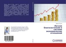 Portada del libro de Личное благосостояние в системе экономических отношений