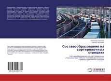 Bookcover of Составообразование на сортировочных станциях