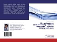 Bookcover of Исследование асимптотики решений уравнений с малым запаздыванием