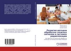 Bookcover of Развитие методов обработки сложных сигналов в системах радиолокации