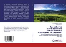 "Bookcover of Разработка комплексного растительного препарата ""Агрирозин"""