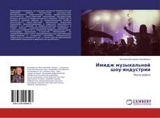 Обложка Имидж музыкальной шоу-индустрии