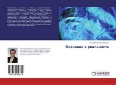 Bookcover of Познание и реальность