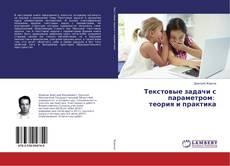 Buchcover von Текстовые задачи с параметром: теория и практика