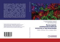 Культурно-коммуникативный капитал в организации kitap kapağı