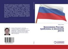 Bookcover of Экономика России: проблемы и механизм роста