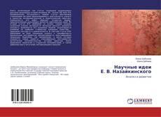 Portada del libro de Научные идеи Е. В. Назайкинского