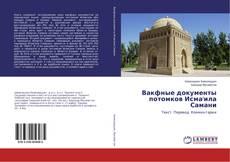 Bookcover of Вакфные документы потомков Исма'ила Самани
