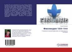 Финляндия 1809-1944 kitap kapağı