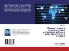Bookcover of Механические и климатические испытания кабелей широкополосного доступа