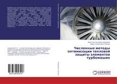 Bookcover of Численные методы оптимизации тепловой защиты элементов турбомашин