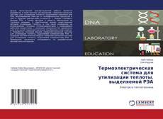 Bookcover of Термоэлектрическая система для утилизации теплоты, выделяемой РЭА