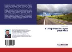 Borítókép a  Выбор России: пути развития - hoz