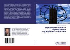 Buchcover von Проблемы общего образования осуждённых в России